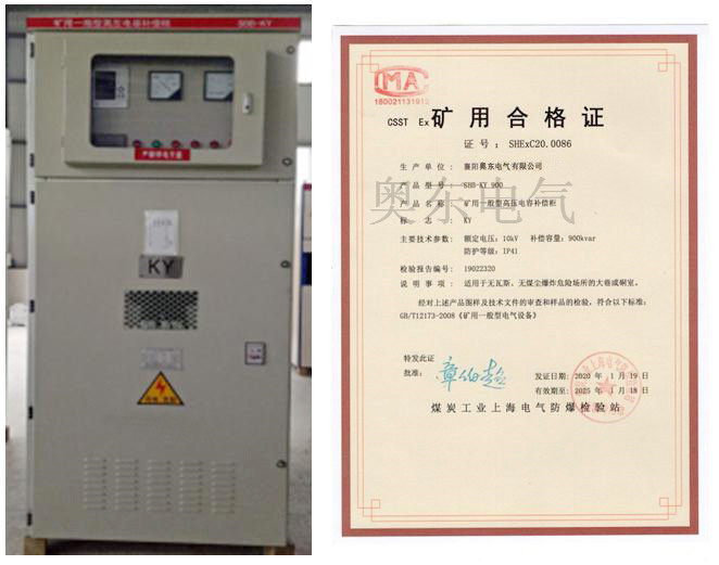 ADGB矿用一般型高压电容补偿柜