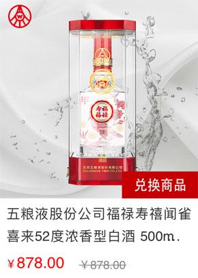五粮液福禄寿禧闻雀喜来52度浓香型白酒